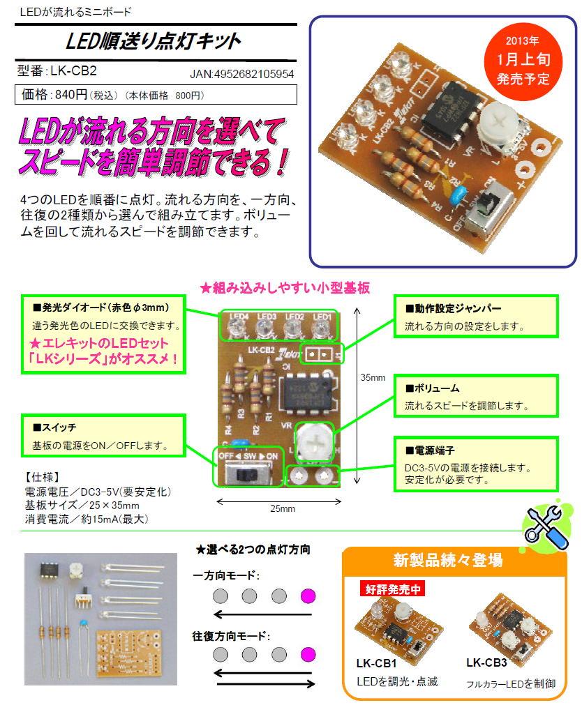 株式会社若松通商 / LK-CB2 LED順送り点灯キット